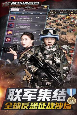 维和步兵营图5:
