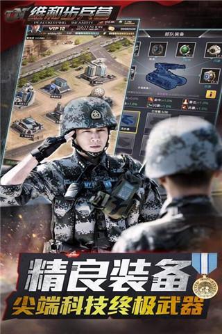 维和步兵营图4: