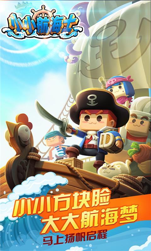 小小航海士图1: