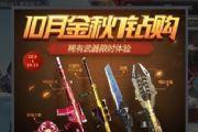 CF手游10月金秋1钻购活动武器汇总[图]
