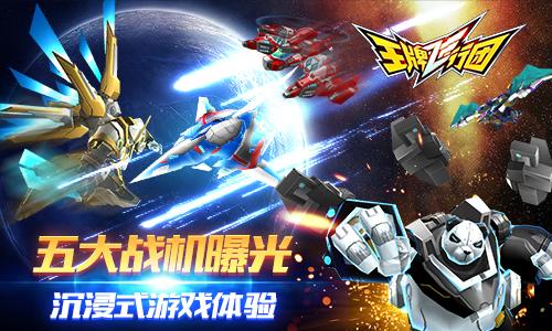 《王牌飞行团》10月19日上线 电影级CG今日首发[视频][多图]图片2