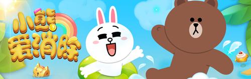 《小熊爱消除》iOS版上线 独创玩法大获好评[多图]图片1