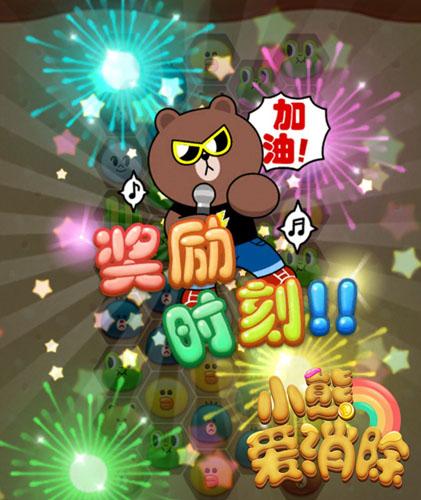 《小熊爱消除》iOS版上线 独创玩法大获好评[多图]图片3