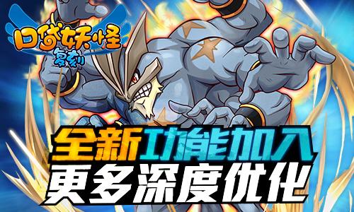 超梦Zの王者逆袭《口袋妖怪复刻》新篇上线[多图]图片4