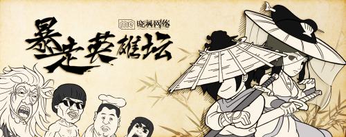 上海晓枫网络《暴走英雄坛》团队参评2017CGDA[多图]图片1