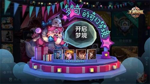 王者荣耀周年庆狂欢,新英雄梦奇19日上线送好礼[多图]