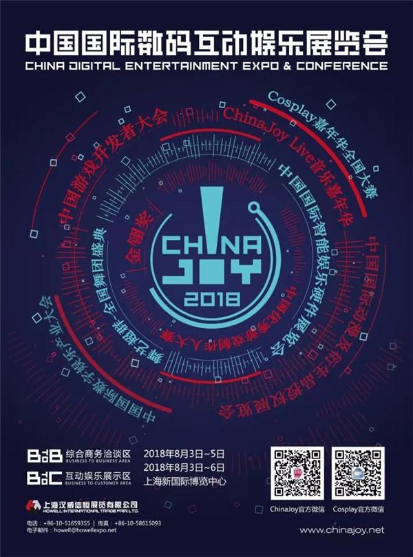 扬帆启航!2018年第十六届ChinaJoy招商正式启动[多图]图片1