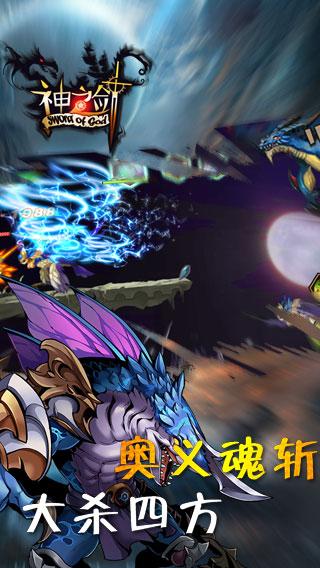 神之剑图3: