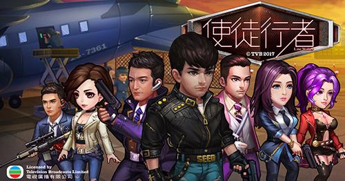 TVB正版授权《使徒行者》手游宣传视频曝光[多图]图片2