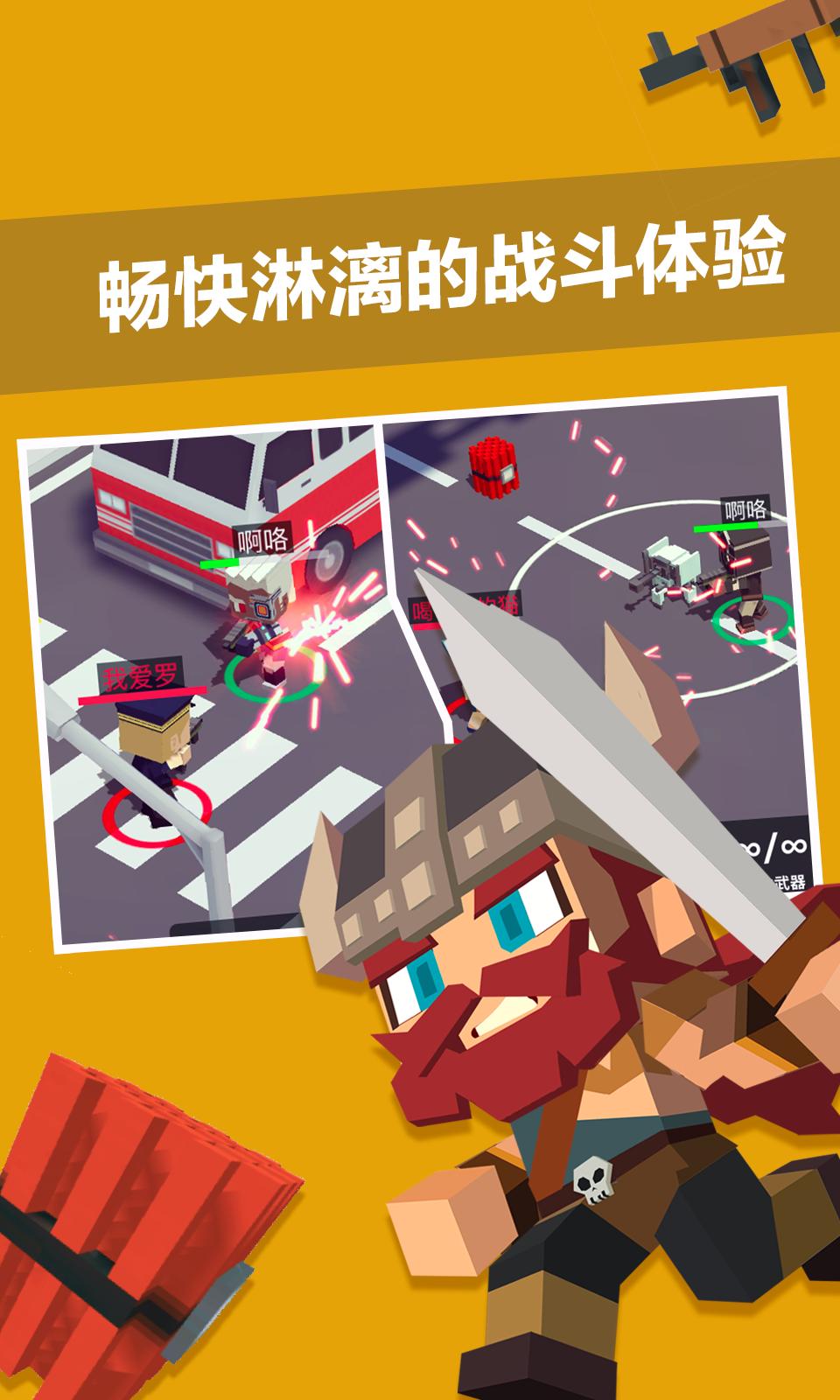 城市大乱斗图4: