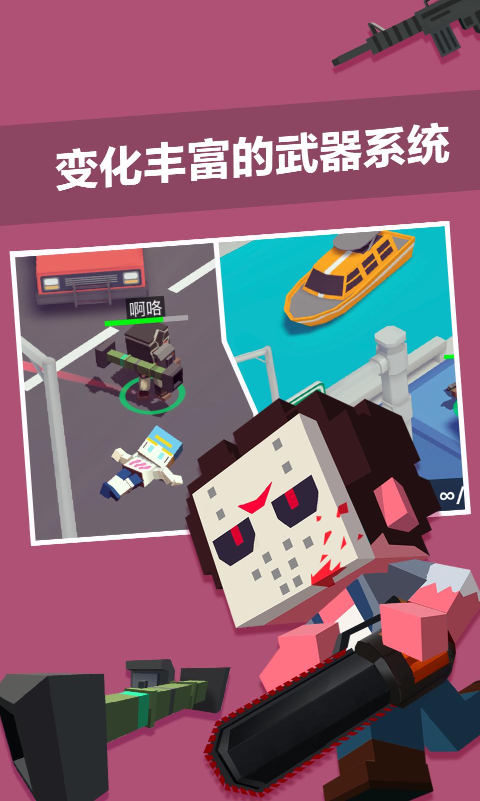 城市大乱斗图2: