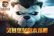 《太极熊猫3:猎龙》大型团队副本风暴堡垒揭秘[多图]