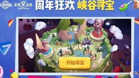 王者荣耀峡谷寻宝活动异常问题补偿公告[图]
