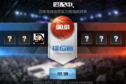 最强NBA排位赛奖励汇总 排位赛奖励是什么[图]