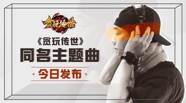 陈小春演绎兄弟情!《贪玩传世》主题曲今日首发图片1