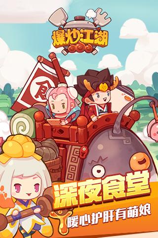 爆炒江湖图1: