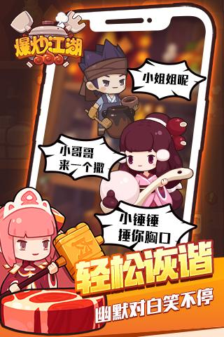 爆炒江湖图2: