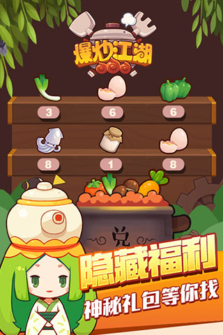爆炒江湖图5: