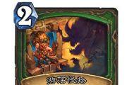炉石传说猎人新奥秘游荡怪物效果一览[多图]