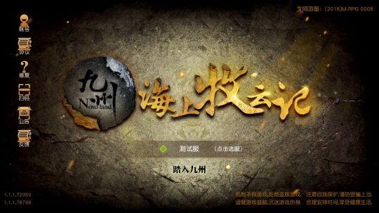 《九州海上牧云记》手游限量测试11月16日开启[多图]