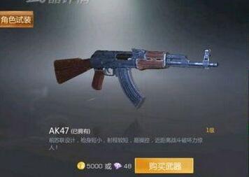 小米枪战哪把AK好 小米枪战AK步枪分析推荐[多图]图片1