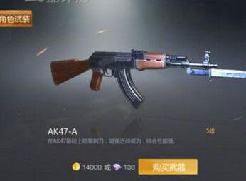 小米枪战哪把AK好 小米枪战AK步枪分析推荐[多图]图片2