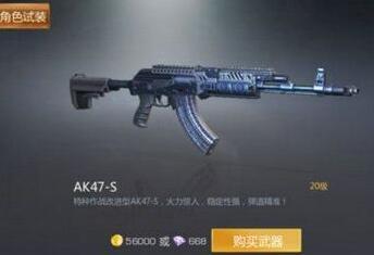 小米枪战哪把AK好 小米枪战AK步枪分析推荐[多图]图片3