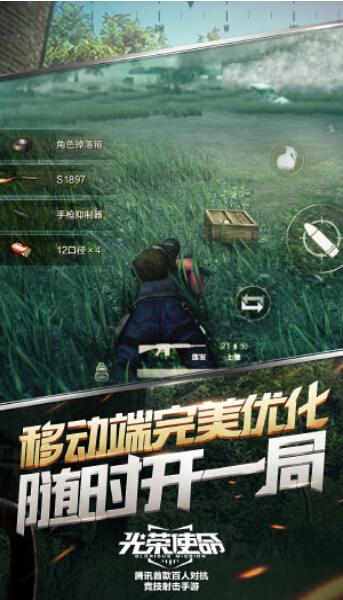 光荣使命使命行动腾讯官方手游正版图2: