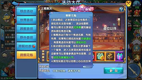成为主角花魁 《紫青双剑》新跨服战开启[多图]图片3