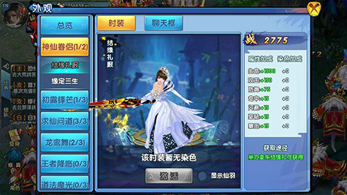 成为主角花魁 《紫青双剑》新跨服战开启[多图]图片4