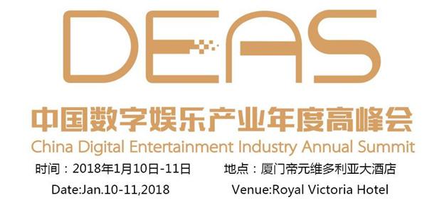 中国数字娱乐产业年度高峰会历届亮点倾情回顾[多图]图片1