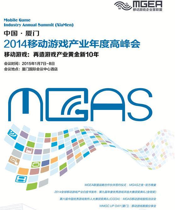 中国数字娱乐产业年度高峰会历届亮点倾情回顾[多图]图片2