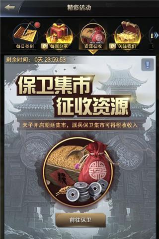 《三国群英传-霸王之业》新玩法资源征收上线[多图]图片2