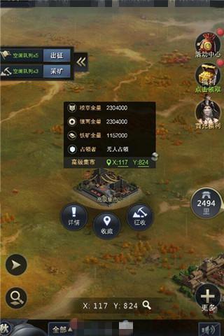 《三国群英传-霸王之业》新玩法资源征收上线[多图]图片3