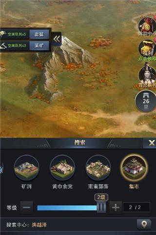 《三国群英传-霸王之业》新玩法资源征收上线[多图]图片4