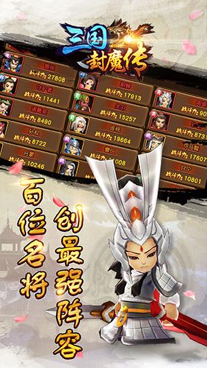 巅峰之战开启 《三国封魔传》今日全平台首发[多图]图片3