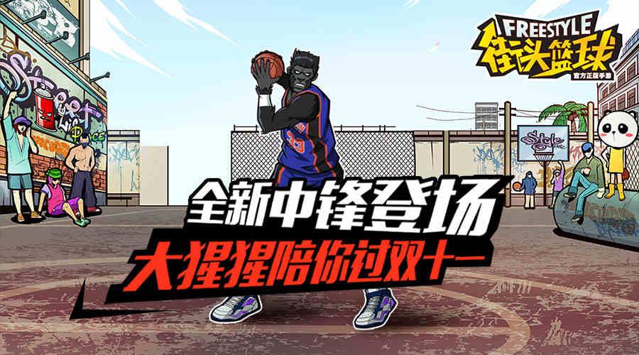 大猩猩陪你过双十一《街头篮球》全新中锋登场[多图]图片1