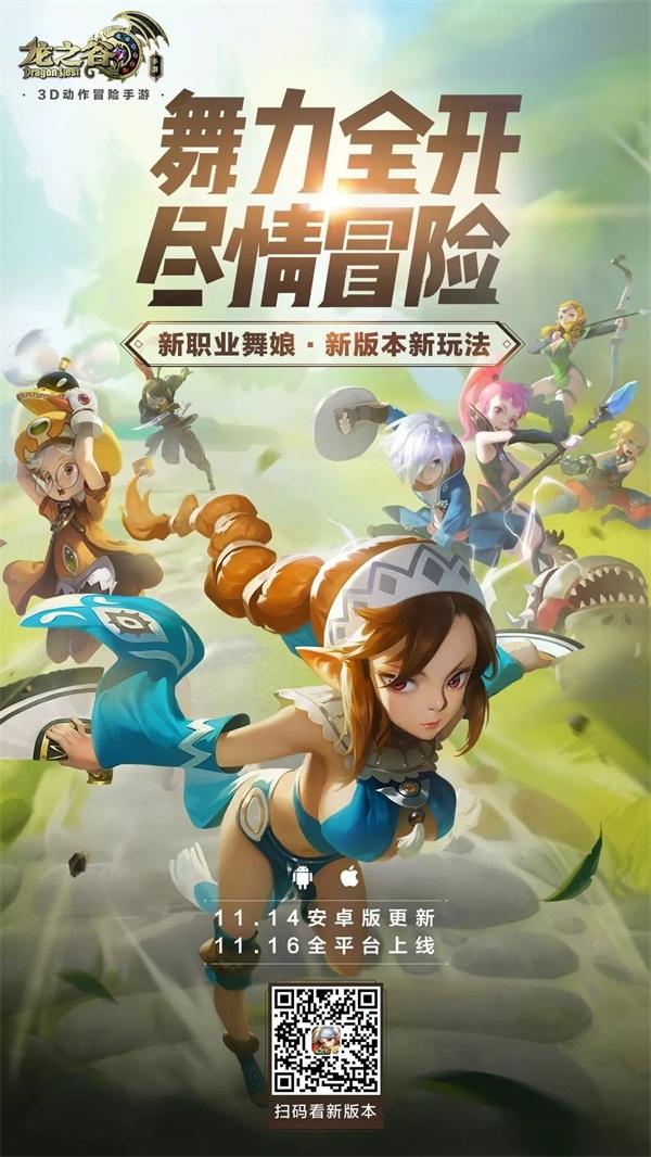 《龙之谷手游》新版本14日上线 精彩内容大爆料[多图]图片1