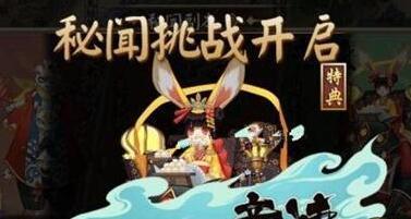 阴阳师山兔竞速副本1-10层挂机阵容推荐[图]图片1