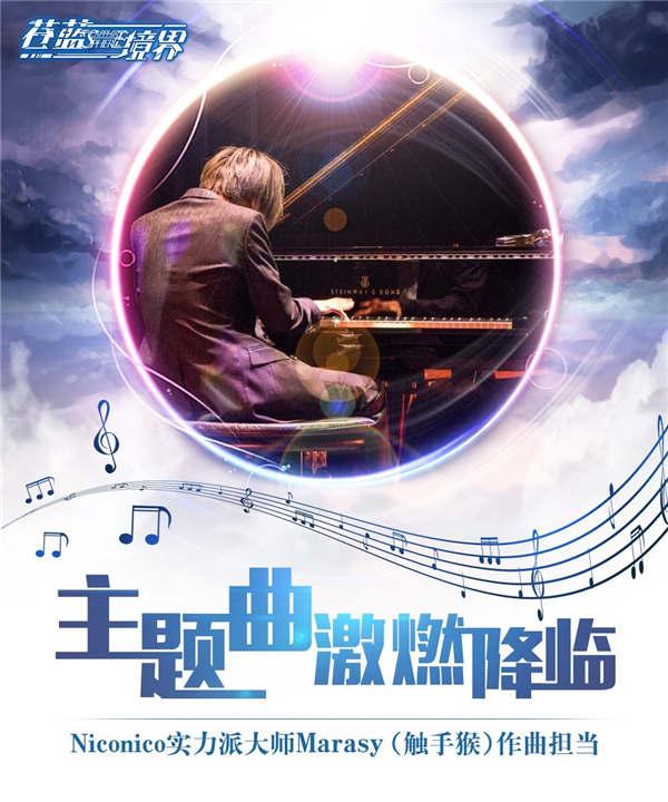 网易云音乐独家首发 《苍蓝境界》主题曲上线[多图]图片3