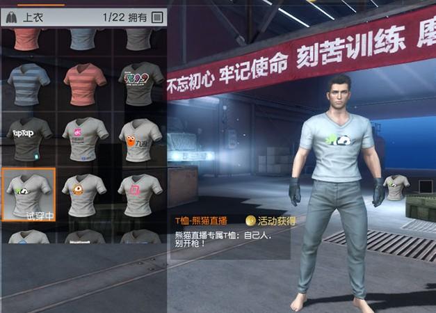 荒野行动熊猫直播T恤攻略 熊猫直播衣服怎么获得[图]图片1