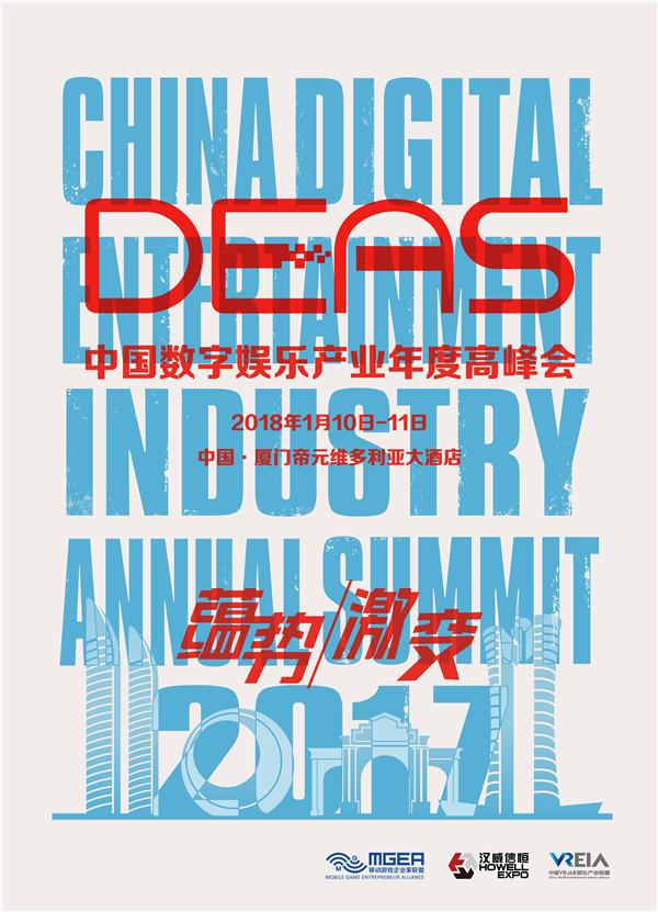 邓宇、黄璜齐聚2017DEAS,畅谈泛娱乐行业发展[多图]图片3
