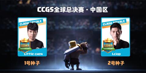 《皇室战争》CCGS中国区总决赛冠亚军出炉[多图]图片1