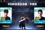 《皇室战争》CCGS中国区总决赛冠亚军出炉[多图]