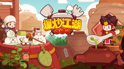 《爆炒江湖》轻松打造美食餐厅 做中华小当家[多图]图片1