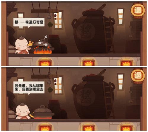 《爆炒江湖》轻松打造美食餐厅 做中华小当家[多图]图片2