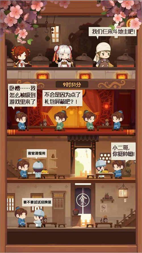 《爆炒江湖》轻松打造美食餐厅 做中华小当家[多图]图片3