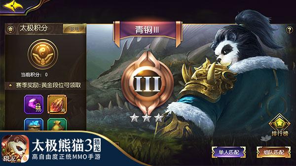 决战巅峰!《太极熊猫3:猎龙》新版内容大盘点图片2