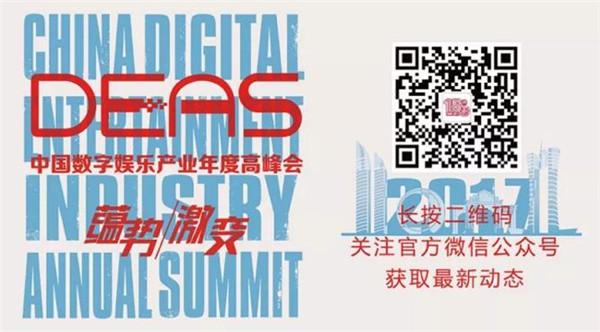 2017中国数字娱乐产业年度高峰会抢票开启![多图]图片9