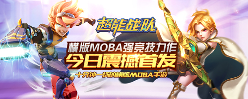 横版MOBA强竞技力作《超能战队》今日震撼首发[多图]